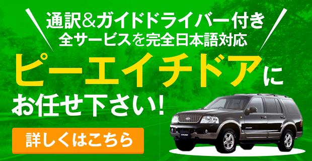 完全日本語対応! フィリピンで車を借りるならPH-DOOR!!